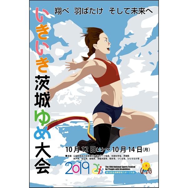 2019いきいき茨城ゆめ大会ポスター 優秀賞