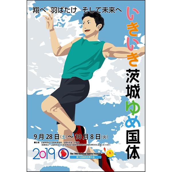 2019いきいき茨城ゆめ国体ポスター 優秀賞