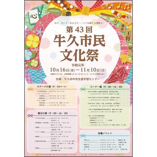 2019牛久市民文化祭ポスター