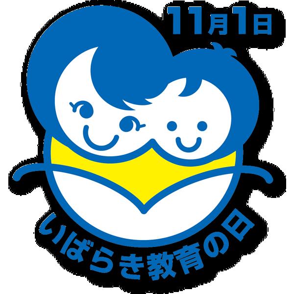 茨城県 いばらき教育の日マーク